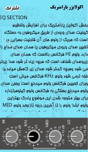 اسکرین شات برنامه آموزش جامع دایناکورد 9