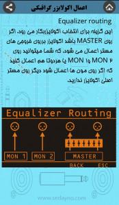 اسکرین شات برنامه آموزش جامع دایناکورد 4
