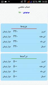 اسکرین شات برنامه حسابداری شخصی تیزپرداز 3
