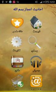 اسکرین شات برنامه اعجاز بسم الله 1