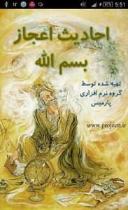 اسکرین شات برنامه اعجاز بسم الله 2