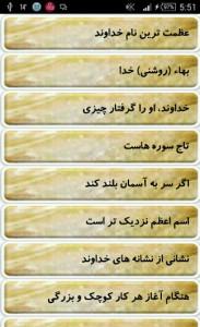 اسکرین شات برنامه اعجاز بسم الله 4