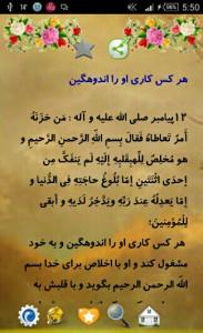 اسکرین شات برنامه اعجاز بسم الله 5