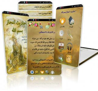اسکرین شات برنامه اعجاز بسم الله 6