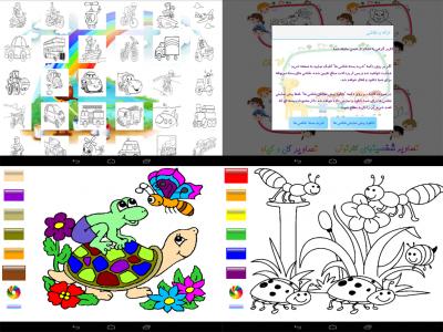 اسکرین شات بازی ترانه و نقاشی 6