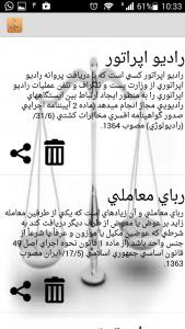 اسکرین شات برنامه اصطلاحات حقوقی(ترمولوژی) 2