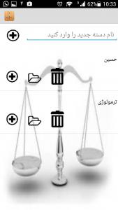 اسکرین شات برنامه اصطلاحات حقوقی(ترمولوژی) 4