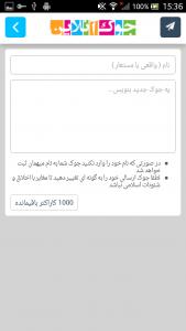 اسکرین شات برنامه جوک آنلاین 2