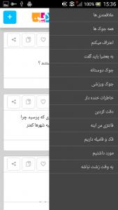 اسکرین شات برنامه جوک آنلاین 3