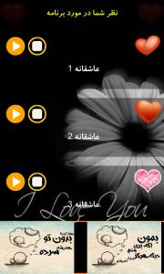 اسکرین شات برنامه گوشیتو عاشقانه کن 2