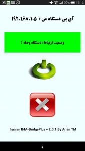 اسکرین شات برنامه پل ارتباطی (B4A) و آی پی دستگاه 2