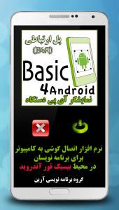 اسکرین شات برنامه پل ارتباطی (B4A) و آی پی دستگاه 1
