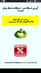 اسکرین شات برنامه پل ارتباطی (B4A) و آی پی دستگاه 3