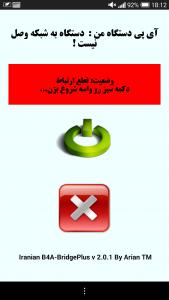 اسکرین شات برنامه پل ارتباطی (B4A) و آی پی دستگاه 4