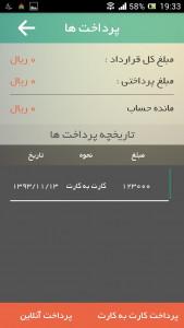 اسکرین شات برنامه ثبت شرکت آنلاین ملاصدرا 1