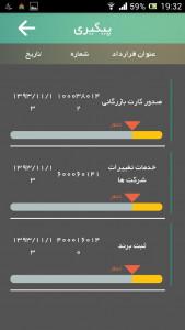 اسکرین شات برنامه ثبت شرکت آنلاین ملاصدرا 4