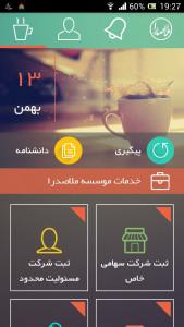 اسکرین شات برنامه ثبت شرکت آنلاین ملاصدرا 5