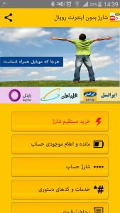 اسکرین شات برنامه شارژ (بدون اینترنت) 2