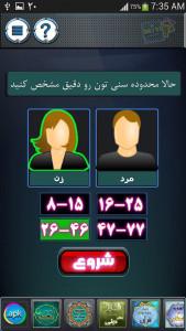 اسکرین شات برنامه دروغ سنج حرفه ای 3