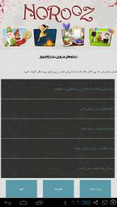 اسکرین شات برنامه شماره های ضروری در سفرهای نوروزی 2