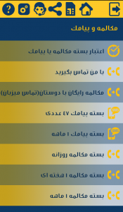 اسکرین شات برنامه ایرانسلیا 1