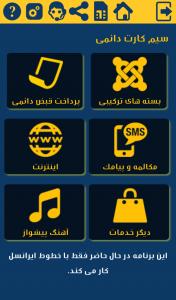 اسکرین شات برنامه ایرانسلیا 2