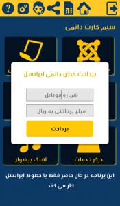 اسکرین شات برنامه ایرانسلیا 4