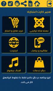 اسکرین شات برنامه ایرانسلیا 6