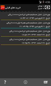 اسکرین شات برنامه کوک شارژ ؛انواع شارژ همراه اول،ایرانسل،رایتل،تالیا،وایمکس 1