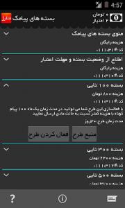 اسکرین شات برنامه کوک شارژ ؛انواع شارژ همراه اول،ایرانسل،رایتل،تالیا،وایمکس 2