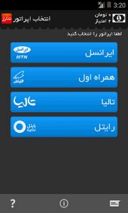 اسکرین شات برنامه کوک شارژ ؛انواع شارژ همراه اول،ایرانسل،رایتل،تالیا،وایمکس 9