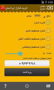 اسکرین شات برنامه کوک شارژ ؛انواع شارژ همراه اول،ایرانسل،رایتل،تالیا،وایمکس 5