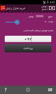 اسکرین شات برنامه کوک شارژ ؛انواع شارژ همراه اول،ایرانسل،رایتل،تالیا،وایمکس 6