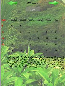 اسکرین شات برنامه تقویم شمسی 1
