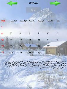 اسکرین شات برنامه تقویم شمسی 2