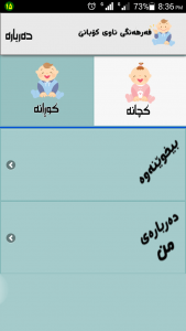 اسکرین شات برنامه ناونامەی کۆبانێ/فرهنگ نام کوردی کوبانی 3