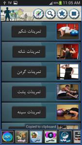 اسکرین شات برنامه آموزش کامل بدنسازی(تصویری) 4