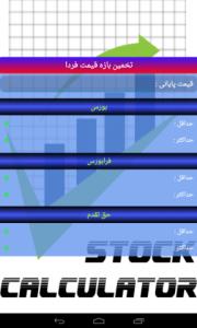 اسکرین شات برنامه ماشین حساب بورس - نسخه آزمایشی 2