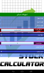 اسکرین شات برنامه ماشین حساب بورس - نسخه آزمایشی 3