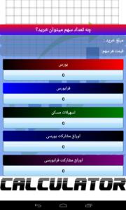 اسکرین شات برنامه ماشین حساب بورس - نسخه آزمایشی 5