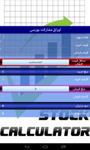 اسکرین شات برنامه ماشین حساب بورس - نسخه آزمایشی 6