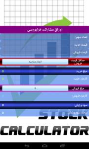 اسکرین شات برنامه ماشین حساب بورس - نسخه آزمایشی 8