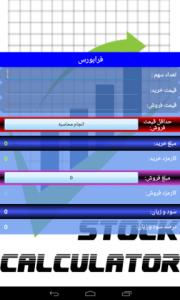 اسکرین شات برنامه ماشین حساب بورس - نسخه آزمایشی 9