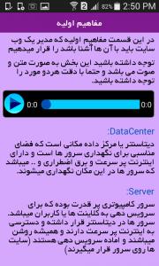 اسکرین شات برنامه آموزش راه اندازی سایت 1