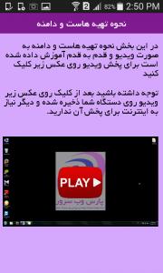 اسکرین شات برنامه آموزش راه اندازی سایت 2