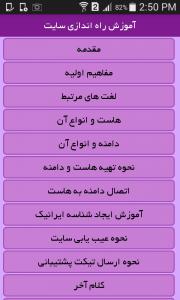 اسکرین شات برنامه آموزش راه اندازی سایت 3