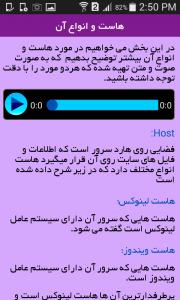 اسکرین شات برنامه آموزش راه اندازی سایت 4