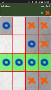 اسکرین شات بازی دوز گرافیکی 1