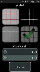 اسکرین شات بازی دوز گرافیکی 2
