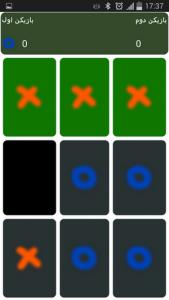 اسکرین شات بازی دوز گرافیکی 3